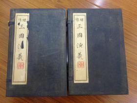 绣像四部古典名著《三国演义》2函10册