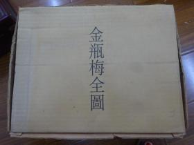金瓶梅全图(一函五册)