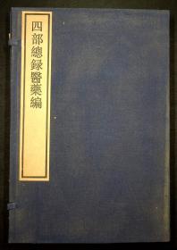 四部总录医药编(线装 一函 三册 )