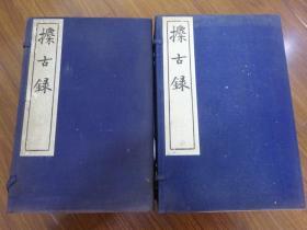 【攗古录】--全2函20册--中国书店1982年刷印