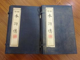 绣像四部古典名著《水浒传》2函10册