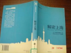 解密上海——大上海再度崛起之谜(馆藏书)