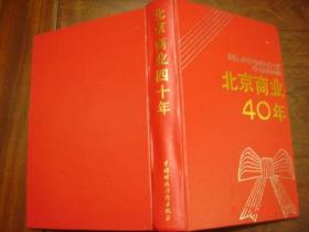 北京商业40年