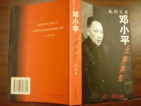 我的 父亲邓小平文革岁月