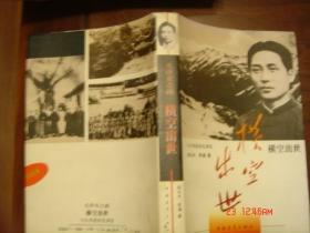 毛泽东之路.横空出世--1935年前的毛泽东
