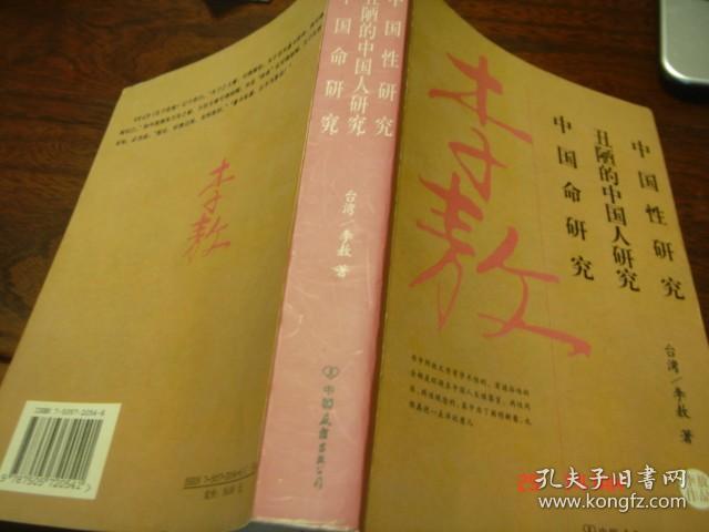 中国性研究 丑陋的中国人研究 中国命研究