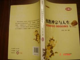 佛教禅宗与人生(珍藏版)