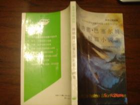 唐纳德巴塞尔姆短篇小说集/英语注释读物