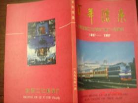 百年沧桑——纪念北京二七机车厂建厂一百周年1897-1997