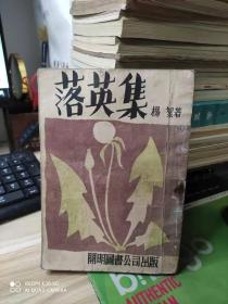 《落英集》------满洲国康德十年十月发行、新文学诗文集