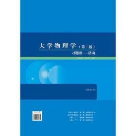 大学物理学习题册——活页 正版 倪忠强 宋志怀  9787040429176