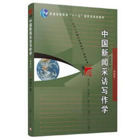 中国新闻采访写作学 刘海贵 9787309084856 复旦大学出版社 正版图书