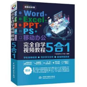 Word+Excel+PPT+PS+移动办公office 5合1完全自学视频教程 IT教育研究工作室 9787517075271 水利水电出版社