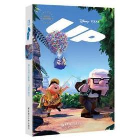 迪士尼英文原版 飞屋环游记 Up 全英文版电影同版文学小说 英语阅读书籍 精选的漫画插图 中小学课外阅读 英语学习 英语读物书籍