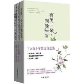 丁立梅十年散文自选集 丁立梅 9787506387422 作家出版社 正版图书