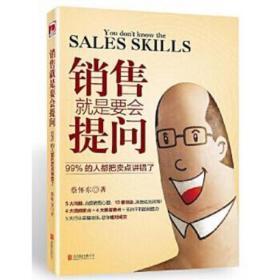 销售就是要会提问:99%的人都把卖点讲错了 让管理者更懂管理,经管理财 蔡怀东 9787550272033 北京联合出版