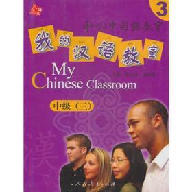 我的汉语教室 中级3第三册 中文英语日语解说  正版徐文静,施琳娜著 9787107205255   正品书店