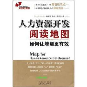 人力资源开发阅读地图-如何让培训更有效康至军江苏人民出版社9787214063175 康至军 9787214063175 江苏人民