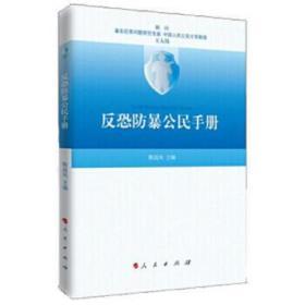 W-60-反恐防暴公民手册 靳高风 9787010139647 人民出版社 靳高风 9787010139647 人民出版社 正版图书