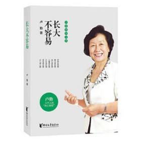 卢勤教育文集:长大不容易 卢勤 9787533955991 浙江文艺出版社 正版图书
