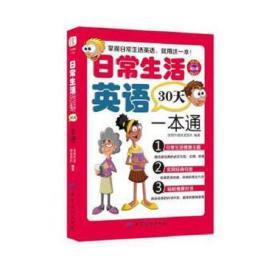 日常生活英语30天一本通 正版 创想外语研发团队著  9787518018956