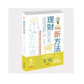 理财新方法——网络时代的300条省钱绝招 孙雅 9787545462944 广东经济出版社有限公司 正版图书