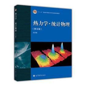 热力学.统计物理/汪志诚 正版  汪志诚  9787040351729