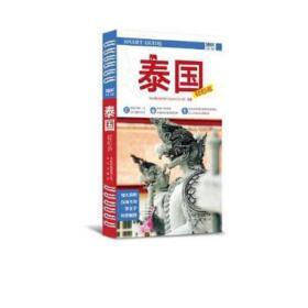 泰国轻松游 德国梅尔杜蒙公司 著 黄瑶,周芳芳 译 9787200122503 北京出版社 泰国轻松游 正版图书