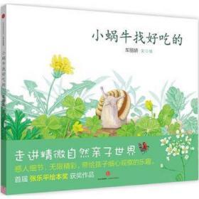 小蜗牛找好吃的 正版现货车丽娇 9787508662862 大秦书店