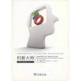 新书--创新大师-打造永富创新力的企业 卡伊·恩格尔,维奥莱特卡·德尔莱亚,约亨·格拉夫 9787100117210 商