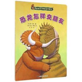 """恐龙怎样交朋友 简·约伦"""",""""马克·蒂格"""",""""宁宇 9787544845908 接力 正版图书"""