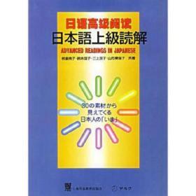 日语高级阅读 正版 柿仓侑子 等共著 9787810800747