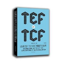 法语TEF TCF词汇精解与自测 法语TCF模拟试题词汇听力真题考试全攻略 法语自学入门教材零基础学法语书籍法语考试书  正版陈建伟 周力著 9787566911483 正品书店