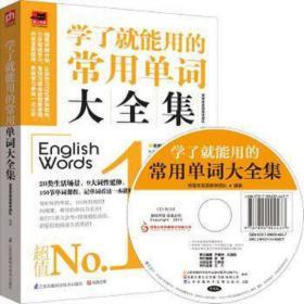 学了就能用的常用单词大全集 正版 郑莹芳英语教学团队    易人外语  凤凰含章  出品 9787553750880