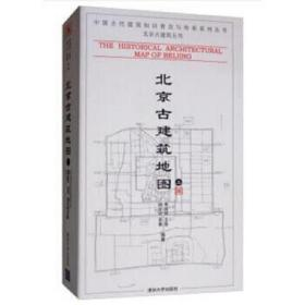 北京古建筑地图 李路珂、王南、李菁、胡介中 9787302197751 清华大学出版社 正版图书