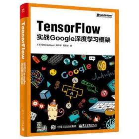 TensorFlow:实战Google深度学习框架【正版图书,达额立减,电子发票】 才云科技Caicloud 9787121309595 电子