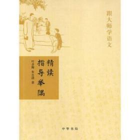 精读指导举隅 叶圣陶,朱自清 著 9787101089714 中华书局 正版图书