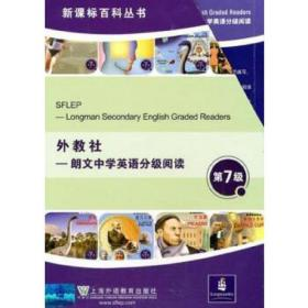 朗文中学英语分级阅读第7级 正版 比尔蒂  9787544619080