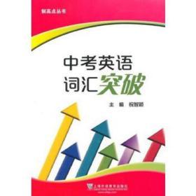 中考英语词汇突破 正版  祝智颖   9787544637428