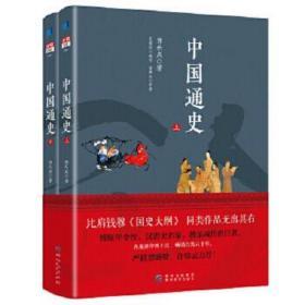 中国通史 傅乐成 著 9787545601237 贵州教育出版社 正版图书