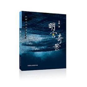 明宫奇案 吴蔚 9787516202692 中国民主法制出版社 正版图书
