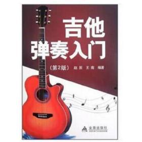 吉他弹奏入门 赵辰,王南 著 9787508277240 金盾出版社 正版图书