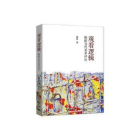 观看逻辑——顾跃当代美术评论 顾跃 9787520329842 中国社会科学出版社 正版图书