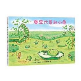 蚕豆大哥和小鱼 [日]中屋美和,爱心树童书 出品 9787552703870 读者出版社 正版图书