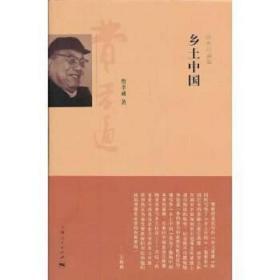 乡土中国 费孝通 著 刘豪兴 编 9787208118164 上海人民出版社 正版图书
