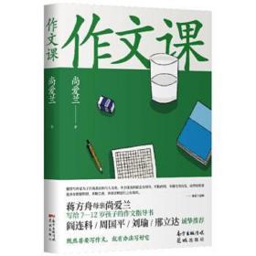 作文课 尚爱兰 9787536090538 花城出版社 正版图书