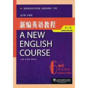 新编英语教程 正版 李观仪 ,何兆熊,章伟良 分册 9787544627382