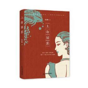 上海旧影 朱宏梅 9787506839105 中国书籍出版社 正版图书