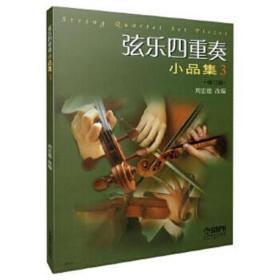 弦乐四重奏小品集修订版 周宏德 9787807517849 上海音乐出版社 正版图书
