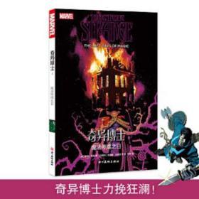 漫威漫画 复仇者联盟系列 奇异博士2:魔法停摆之日 [美]贾森·阿龙 著 [加拿大]克里斯·巴察拉 等 绘 97875
